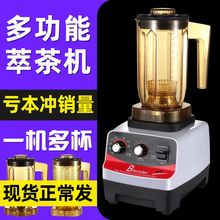 萃茶机pp用奶茶店沙an茶机翠碎茶机榨汁机碎冰沙机奶盖机壶桶