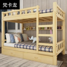 。上下pp木床双层大lw宿舍1米5的二层床木板直梯上下床现代兄