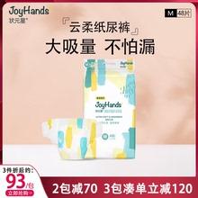 [ppnj]Joyhands状元星2