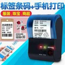 标签机pp装袋商标食nj你货单条码打印机家用热敏纸条码器蓝牙