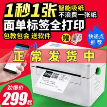 芯烨XppDT108nj不干胶条码标签打印机蓝牙通用家用商用吊牌线缆快递单电子面