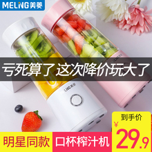 美菱家pp便携式水果nj生宿舍充电电动迷你榨汁杯炸果汁