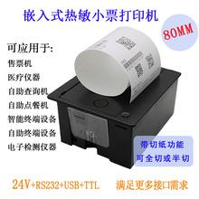 80mpp嵌入式热敏nj印机点餐寄存柜收银排队叫号售货机打印模块