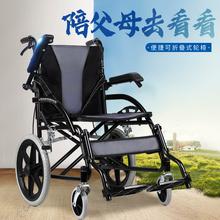 衡互邦pp椅折叠轻便nj掀老年残疾的手推车(小)型老的旅行代步车