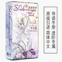花影 pp属牌 花影nj唯SHADOWSCAPES TAROT卢埃林 H-