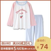 限购2pp!推荐 日nj草莓睡衣女春秋纯棉长袖新式韩款学生套装