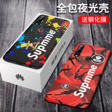 华为畅享10plus手机