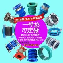 金属柔pp伸缩节直销nj水套管波软管橡胶传力接头钢制