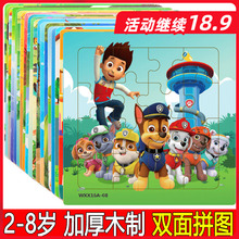 拼图益pp力动脑2宝nj4-5-6-7岁男孩女孩幼宝宝木质(小)孩积木玩具