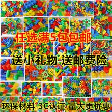星秀3pp0克袋装雪nj弹头塑料拼装玩具DIY积木墙幼儿园拼插积木