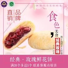 包邮1pp个众穆富尔nj传统糕点经典玫瑰清真休闲