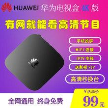 华为机pp盒悦盒61nj9c高清4k全网通家用无线电视盒子