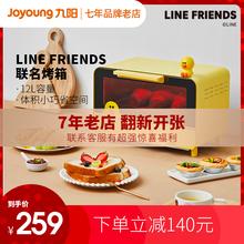 九阳lppne联名Jnj烤箱家用烘焙(小)型多功能智能全自动烤蛋糕机