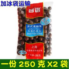 大包装pp诺麦丽素2njX2袋英式麦丽素朱古力代可可脂豆