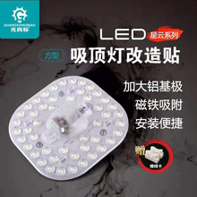 光向标pp吸顶灯改造nj形灯盘圆形灯贴家用透镜替换光源