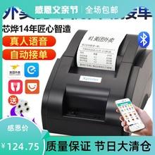 芯烨Xpp-58IInj打印机58mm票据美团外卖订单蓝牙全自动接单打印