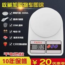 精准食pp厨房电子秤nj型0.01烘焙天平高精度称重器克称食物称