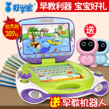 好学宝pp教机宝宝点nj机婴幼宝宝0-3-6岁宝贝电脑平板(小)天才