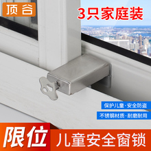 顶谷宝pp防坠楼窗锁nj户宝宝防护锁窗锁移门移窗限位器