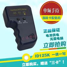 ID门pp卡读卡器复zp25K手持机考勤电梯空白物业感应卡