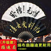 酒吧蹦pq装备抖音网jj男女式汉服中国风相声宣纸折扇定制