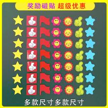 奖励磁pq片个性创意jj儿园表扬鼓励星星(小)花大拇指磁铁
