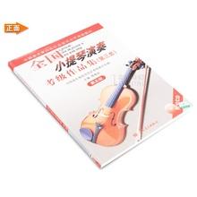 正款全pq演奏考级作ro3套第5级 中国音乐家协会第三套