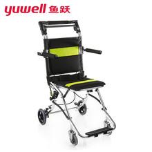 鱼跃轮pq车2000wg你轮椅(小)轻便折叠旅行简易轮椅老年的手推车