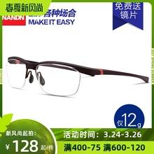 nn新pq运动眼镜框wgR90半框轻质防滑羽毛球跑步眼镜架户外男士