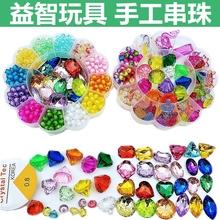 [prcrsr]儿童益智拼装玩具穿珠子d