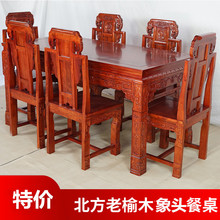 整装家pr实木北方老di椅八仙桌长方桌明清仿古雕花餐桌吃饭桌