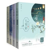 现货套装 七星彩1.2+完结篇 pr134册 ch幻古言(小)说甜宠虐恋