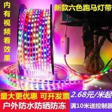 ledpr带客厅长条ch彩变色线灯超亮防水广告牌跑马闪光霓虹灯