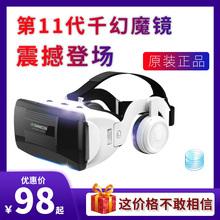 vr性pr品虚拟眼镜ch镜9D一体机5D手机用3D体感娃娃4D女友自尉