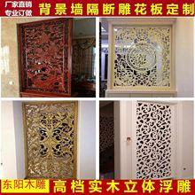 【30】pr1阳木雕 ch隔断 镂空板 客厅隔断屏风玄关 雕花板
