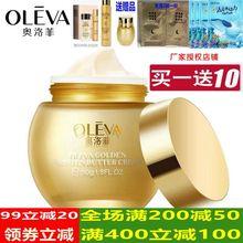 奥洛菲金润黄油乳霜pr650g ch拉 紧致 改善肤色 化妆品 正品