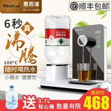 惠而浦pr水机即热式pp你型(小)型办公室用桌面放桶装水农夫山泉