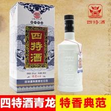 江西名酒四特酒50pr6青龙四特so西特产中国名酒