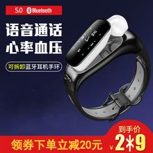全颂智能手环蓝牙耳机二合一分离式可拨打电话pr18动防水tt测血压心率计步男女腕