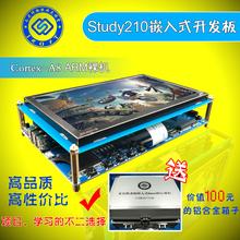 朱有鹏Study210嵌pr9款开发板tt210兼容X210  Cortex-A