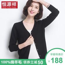 恒源祥100%羊毛衫pr72021tt短款针织开衫外搭薄长袖毛衣外套