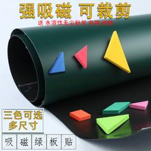 加厚环保自粘可擦可移除白pr9绿板黑板tt公家用教学宝宝学习