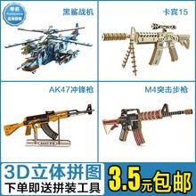 木制3priy立体拼tt手工创意积木头枪益智玩具男孩仿真飞机模型