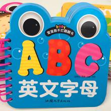 【选5pr包邮】宝宝tt翻翻书 英文字母 0-1-2-3岁幼宝宝26个英文字母英