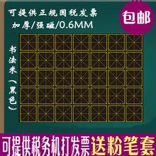 教学磁性书法米字pr5黑板贴 tt 学校练字田字软磁铁绿板贴