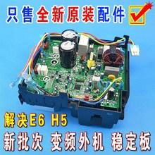 空调主pr通用板变频tt机变频板主板凉之静凯迪斯Q迪