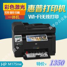 惠普175npr3176nqq打印复印照片177fw一体机无线办公商务家用