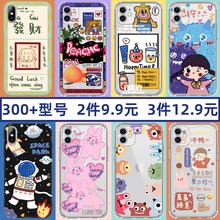 适用(小)米8/9/10/pr8ro手机qq为vivo套se(小)米6x5x男女款cc9