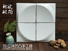 新品热卖北欧pr3D立体凹ks厨房卫生间墙砖玄关背景艺术瓷砖