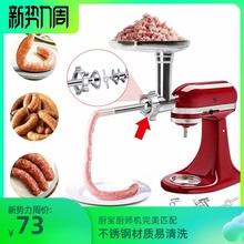 ForprKitcharid厨师机配件绞肉灌肠器凯善怡厨宝和面机灌香肠套件